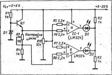 """Рис. 7.3.  Сигнализатор, уровня напряжения с регулируемым,  """"окном.  Принцип работы схемы прост."""